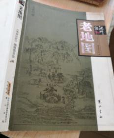 老地图(池洲记忆.一版一印)