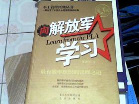 本土管理经典丛书·向解放军学习:最有效率组织的管理之道(第3版)