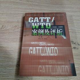 CATT/WTO案例及评析(1948-1995)上下