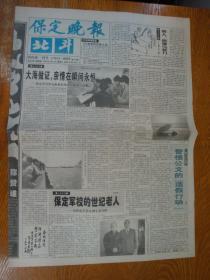 1997年5月24日《保定晚报--北斗》(袁世凯与新式教育)