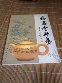 福君堂砂艺(签名雅正本具体看图片)
