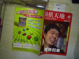 围棋天地  2003.12