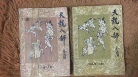 天龙八部 第一卷(上册)第二卷(下册)两册合售