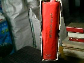 《毛泽东选集》(一卷本,皮面、盒装)