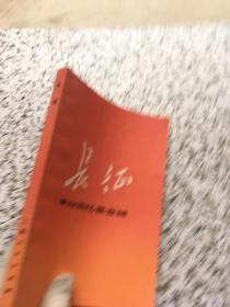 长征 上海人民出版社