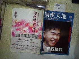 围棋天地  2003.8