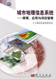 城市地理信息系统 原理、应用与项目管理