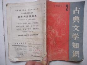 古典文学知识1987-2