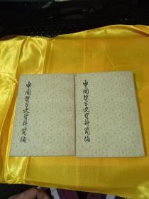 中国哲学史资料简编 上下册 先秦部分