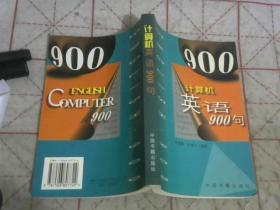 计算机英语900句