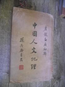 民国19年刊中国人文地理(和库)