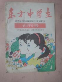 创刊号:东方中学生(1996年第1期 总第1期)