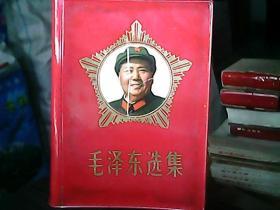 《毛泽东选集》(一卷本,盒装、带头像)