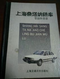 上海桑塔纳轿车零部件目录