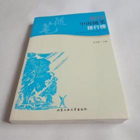2019中国随笔排行榜_历史的伤口