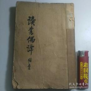 读书偶译(1945胜利后韬奋出版社第一版)