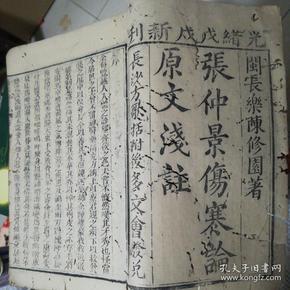 闽长乐陈修园著《张仲景伤寒论原文浅注》三册六卷全!大开本(23*16㎝)