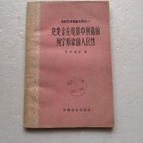 史楚金在电影中创造的列宁形象的人民性(1961年1版1印)