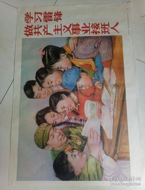 做共产主义事业接班人,学习雷锋。