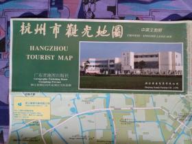 【旧地图】 杭州市观光地图  2开   1994年9月1版1印