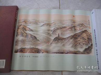 红日照延安(中国画)