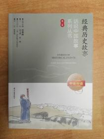 经典历史故事:中英双语(话说中国故事系列丛书·第一季)
