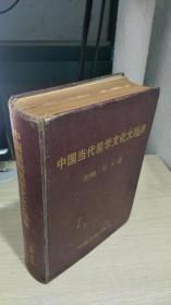 中国当代易学文化大辞典(人物卷)