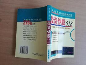 投资炒股518【实物拍图 品相自鉴】