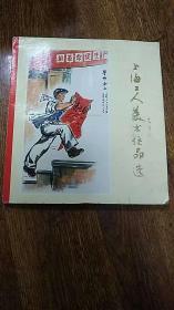 上海工人美术作品选 图集 大12开