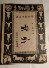 老子,中华民国老书