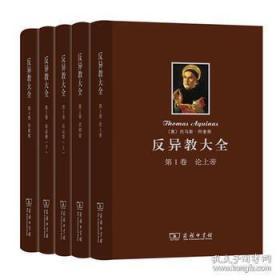 反异教大全 (16开精装 全四卷五册)
