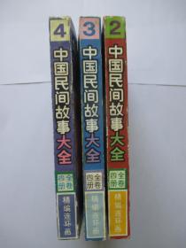 中国民间故事大全  精编连环画 2、3、4