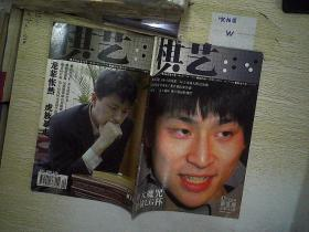 棋艺  2005.5  上 总第381