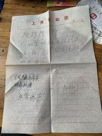 3145:唐野桥医师的各种处方单,东至县葛公医院处方单,上海杨浦区风城医院处方单,及写给唐野桥医师的信件,名片,收据等一堆