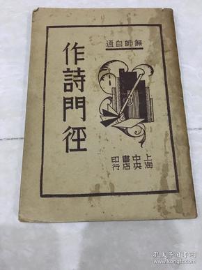 作诗门径(民国22年初版)