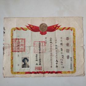 1954年7月上海市复兴中学高中毕业证书,有毛主席头像,贴有美女照片,盖有上海市人民政府教育局印章及上海市复兴告急中学印章