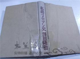 原版日本日文书 私说コメデイアン史 泽田隆治 株式会社白水社 1977年12月 32开硬精装