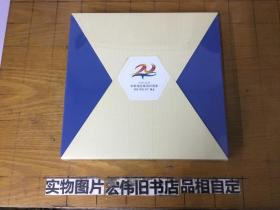1996-2016华泰保险集团20周年