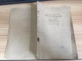 北京外国语学院 俄罗斯文学作品选读(1809-1852)内部铅印本 24开