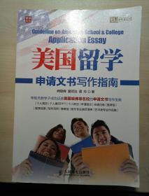 美国留学申请文书写作指南