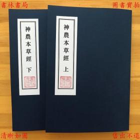 神农本草经三卷-(魏)吴普等撰-周氏医学丛书-清宣统刻本(复印本)