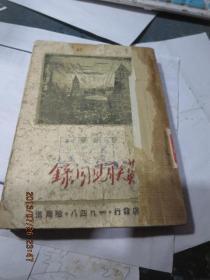 民国旧书2086-4   《苏联见闻录》