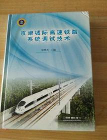 京津城际铁路系统调试技术