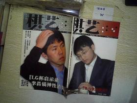 棋艺  2005.3  上  总第377