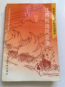 江苏抗战风云录(纪念抗日战争胜利50周年)