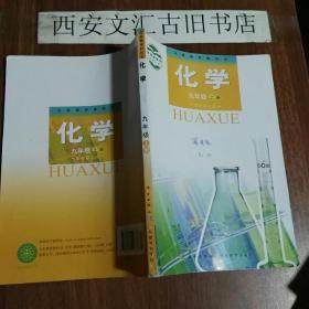【粤教版】初三9九年级上册化学课本教材 广东教育出版社