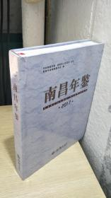 南昌年鉴(2017)