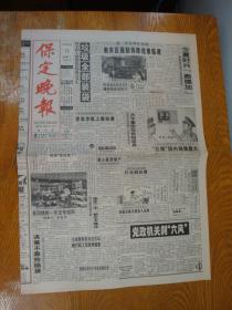 1997年8月13日《保定晚报》(大午集团扶贫阳原县)
