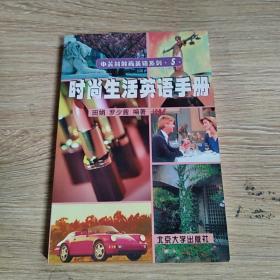 时尚生活英语手册