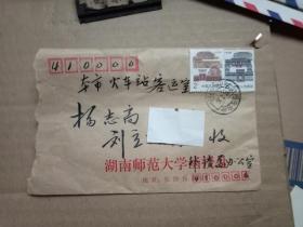 翻译家 杨衍松  信札2页